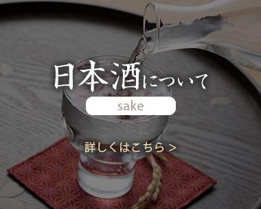 日本酒について